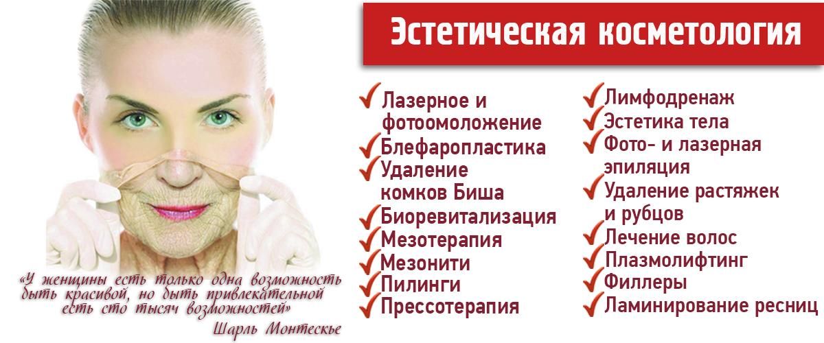 Эстетическая косметология в Москве